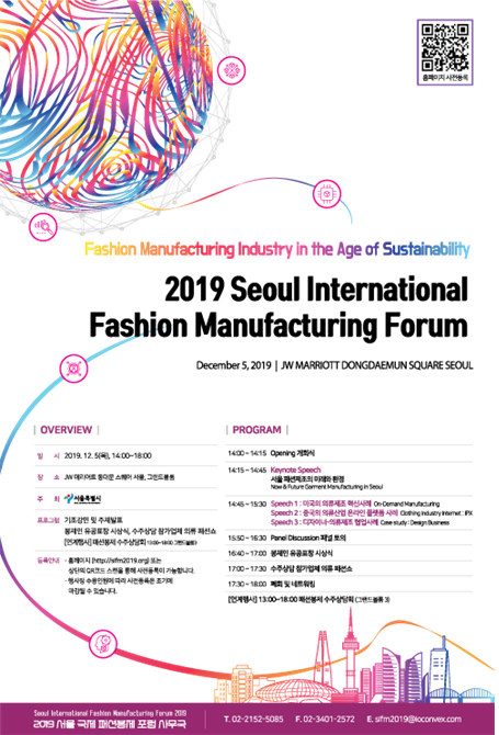 Fashion Manufacturing Industry in the Age of Sustainability 2019 Seoul International Fashion Manufacturing Forum Decemeber 5, 2019 | JW marriott DONGDAEMUN SQUARE SEOUL OVERVIEW PROGRAM