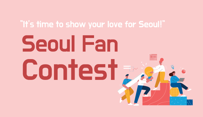 'It's time  to show your love for Seoul!' Seoul Fan Contest