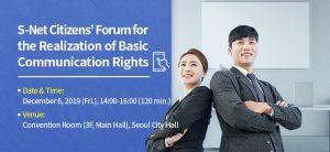 "Seoul Hosts ""S-Net Citizen's Forum"" on December 6"