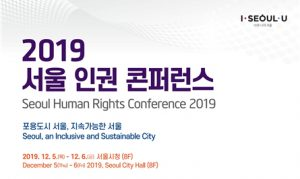 Seoul Hosts Seoul Human Rights Conference 2019 from December 5-6