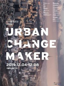 """Urban Change Maker,"" Seoul Holds Seoul Urban Regeneration Week from December 4th to 8th"