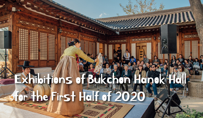 Exhibitions of Bukchon Hanok Hall for the First Half of 2020