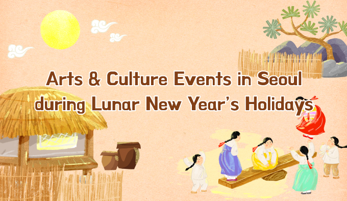 Arts & Culture Events in Seoul during Lunar New Year's Holidays