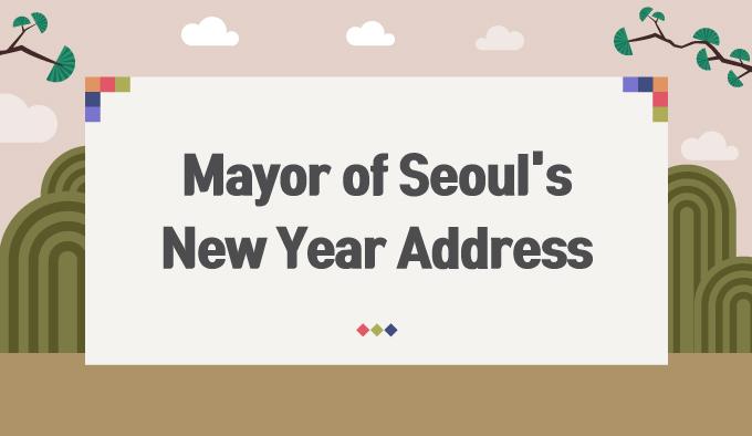 Mayor of Seoul's New Year Address