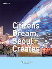 2019 Citizens Dream, Seoul Creates (Brochure)