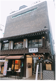 1. Entrance to Tong-in Gallery