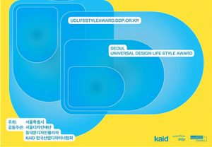 "Seoul Design Foundation Holds ""Seoul Universal Design Lifestyle Award"""