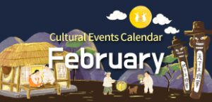 February 2020 Cultural Events
