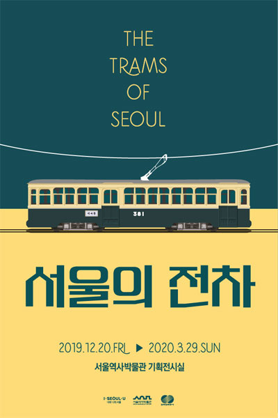 The Trams of Seoul