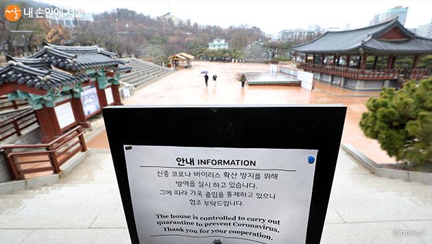 Tentative Closure of 15 Sports Facilities and 58 Cultural Facilities in Seoul