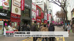 Seoul city to provide up to US$ 400 to low-income households