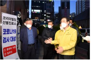 Seoul Enforces Concentrated Disinfection Due to Mass COVID-19 Outbreak