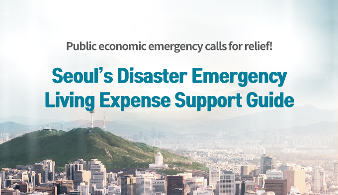public economic emergency calls for relief! Seoul's Disaster Emergency Living Expense Support Guide