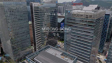 SEOUL'S VIEWPOINT Ⅱ : Myeong-Dong