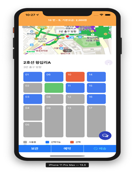 Seoul to unveil 5G conversion based connected car services to the world