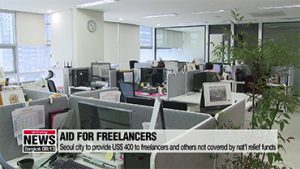 City of Seoul to provide cash to freelancers and workers in special employment