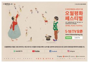 SEOUL, SOUTH KOREA, TO HOST 'OH-WOL PEACE FESTIVAL'ONLINE FOR THE 40TH ANNIVERSARY OF THE MAY 18 DEMOCRATIC UPRISING