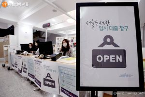 Seoul Gradually Reopens 63 Cultural Facilities that were Closed