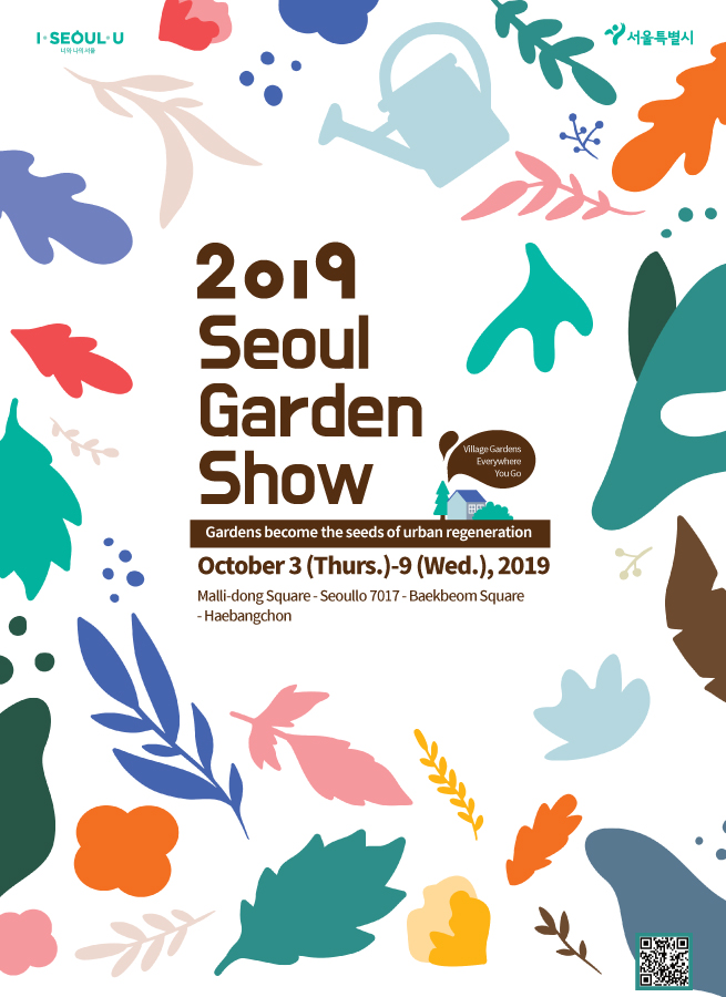 October 3 (Thurs.)-9 (Wed.), 2019 Malli-dong Square - Seoullo 7017 - Baekbeom Square - Haebangchon Village Gardens Everywhere You Go 2019 Seoul Garden Show Gardens become the seeds of urban regeneration