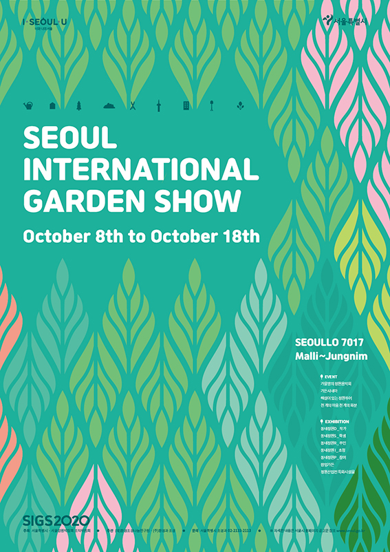 SEOUL INTERNATIONAL GARDEN SHOW october 8th to October 18th