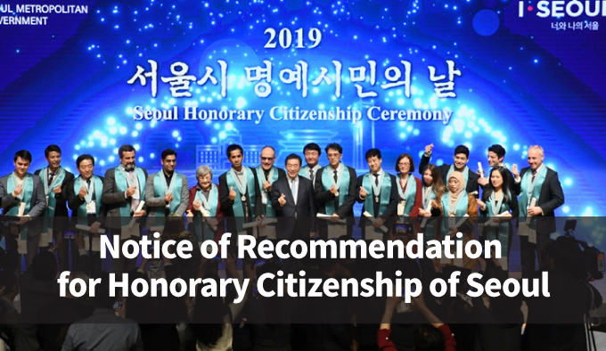 Notice of Recommendation for Honorary Citizenship of Seoul
