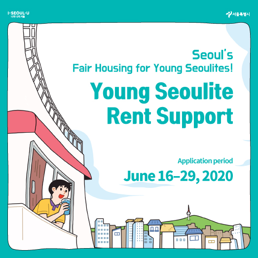 Seoul's Fair Housing for Young Seoulites! Young Seoulite Rent Support Application period June 16–29, 2020