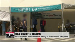 Seoul offers free COVID-19 tests to people without symptoms to prevent cluster infections