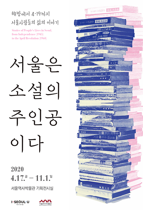 Seoul as the Main Character of Novels