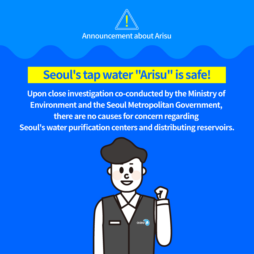 Announcement about Arisu Seoul's tap water