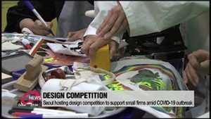 Seoul hosting design competition to support small firms amid COVID-19 outbreak