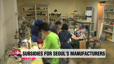 Seoul city to help some 400 manufacturing firms with additional subsidies of $ 3.4 mil.