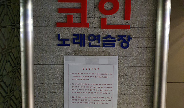 Seoul Offers Special Support Fund for Preventive Measures of KRW 1 Million to Coin Karaoke Rooms