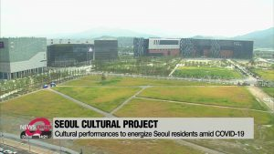 Seoul provides performances to energize residents amid COVID-19