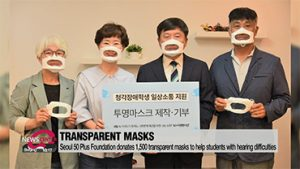 Seoul 50 Plus Foundation donates 1,500 transparent masks to help students with hearing difficulties