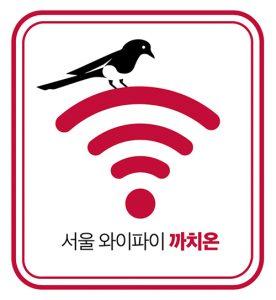 "Pilot Service of ""Kkachi On,"" SMG's Free Public Wi-Fi"