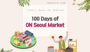 "Seoul Holds ""ON Seoul Market"" for 100 Days"