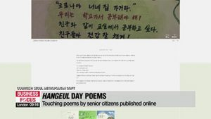 Seoul City opens special exhibition of illustrated poems to public