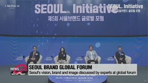 Seoul Global Brand Forum discusses how Seoul can lead in post-COVID-19 era