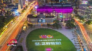 Seoul City starts 'Thank you so much!' campaign