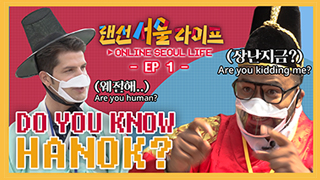[ONLINE SEOUL LIFE] EP.01: Who knows Seoul better?