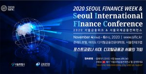 2020 Seoul Finance Week & Seoul International Finance Conference
