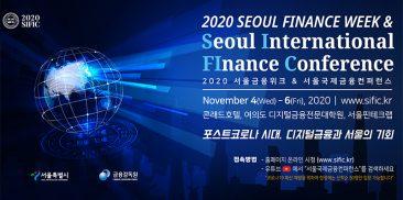 2020 Seoul Finance Week & Seoul International Finance Conference