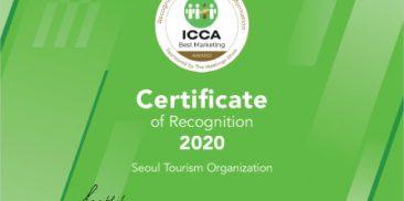 Seoul Wins the ICCA BEST Marketing Award