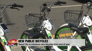 Seoul City to introduce new bicycles that are stronger and easier to use