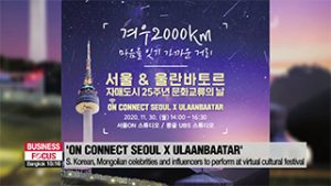 Seoul and Ulaanbaatar to hold online cultural festival