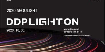 Seoul Holds 2020 SEOULIGHT Online