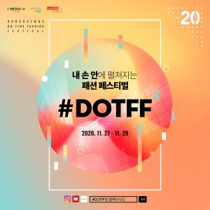 Dongdaemun On-time Fashion Festival, An Online Fashion Festival With Live Commerce