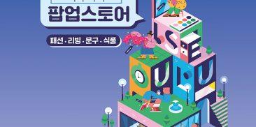 I·Seoul·U Pop-up Store to Sell I·Seoul·U Brand Products