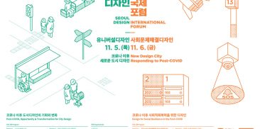 2020 Seoul Design International Forum: New Design City Responding to Post-COVID