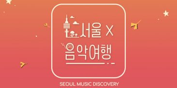 Opening of the 3rd Seoul Music Discovery: Poetic Seoul